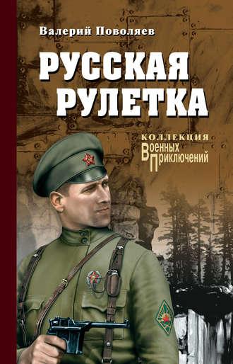 Валерий Поволяев, Русская рулетка