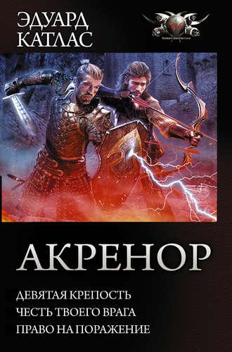 Эдуард Катлас, Акренор: Девятая крепость. Честь твоего врага. Право на поражение (сборник)