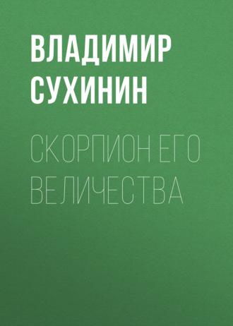 Владимир Сухинин, Скорпион Его Величества