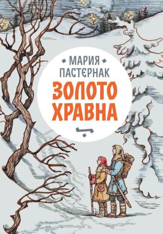 Мария Пастернак, Золото Хравна