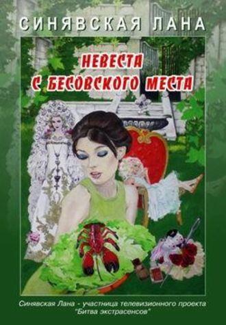 Лана Синявская, Невеста с Бесовского места