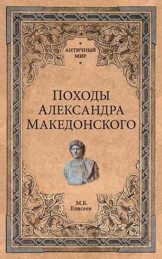 Михаил Елисеев, Походы Александра Македонского