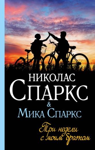Николас Спаркс, Мика Спаркс, Три недели с моим братом