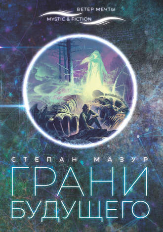 Степан Мазур, Грани будущего