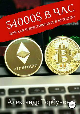 Александр Горбунов, 54000$ в час или как инвестировать в Bitcoin?
