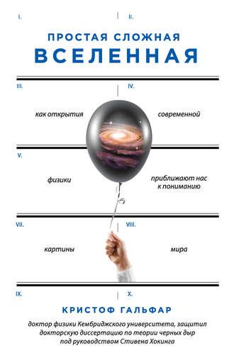 Кристоф Гальфар, Простая сложная Вселенная