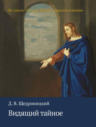 Дмитрий Щедровицкий, Видящий тайное