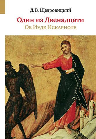 Дмитрий Щедровицкий, Один из Двенадцати. Об Иуде Искариоте