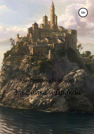 Александрина Георгиева, Эльфийка и Дракон