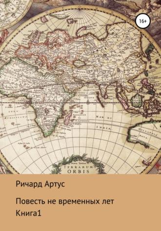 Ричард Артус, Повесть не временных лет. Книга 1