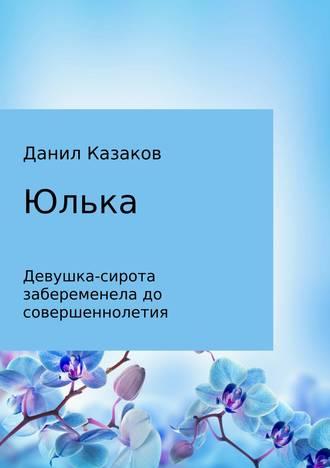 Данил Казаков, Юлька