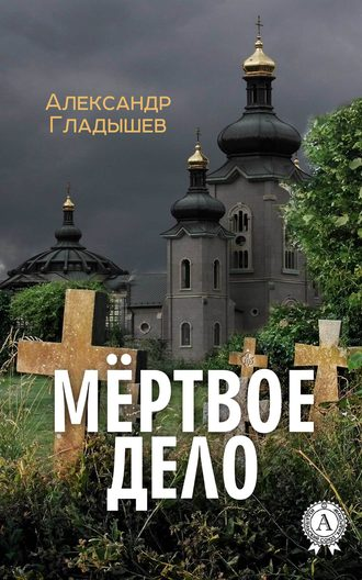 Александр Гладышев, Мёртвое дело