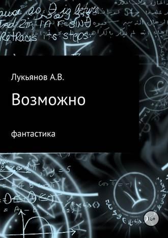 А Лукьянов, Возможно