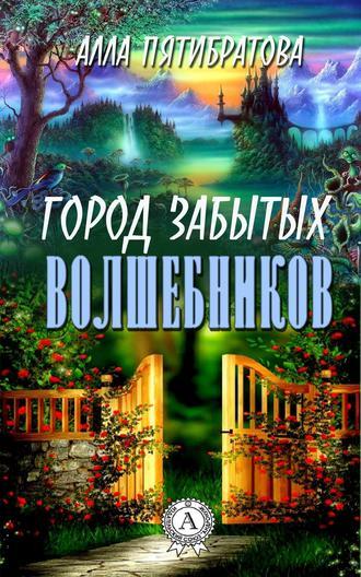 Алла Пятибратова, Город забытых волшебников