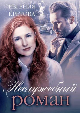 Евгения Кретова, Неслужебный роман