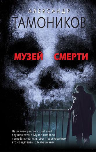 Александр Тамоников, Музей смерти