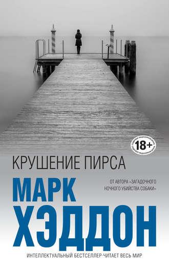 Марк Хэддон, Крушение пирса (сборник)
