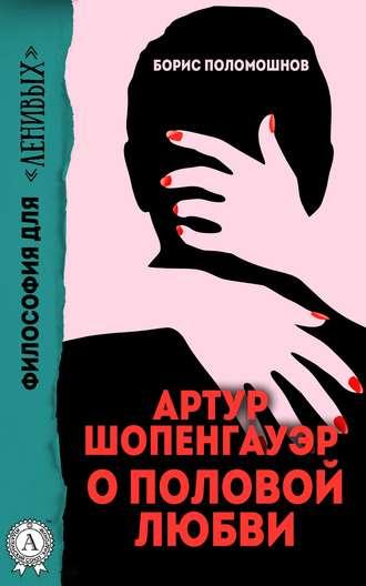 Борис Поломошнов, Артур Шопенгауэр о половой любви