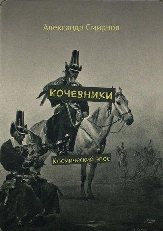 Александр Смирнов, Кочевники. Космическийэпос