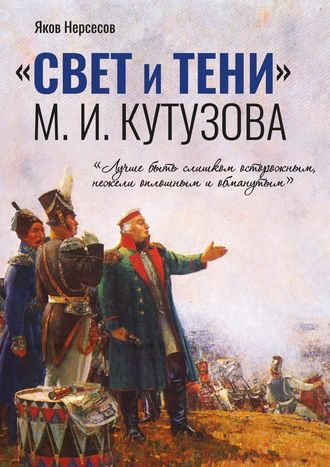 Яков Нерсесов, «СВЕТ и ТЕНИ» М. И. Кутузова. Часть I