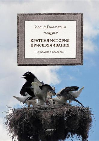 Иосиф Гальперин, Краткая история присебячивания. Не только о Болгарии