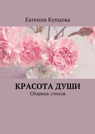 Евгения Купцова, Красота души. Сборник стихов