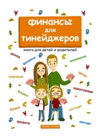Наталья Попова, Финансы для тинейджеров. Книга для детей и родителей