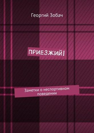 Георгий Зобач, Приезжий! Заметки онеспортивном поведении
