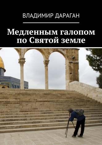 Владимир Дараган, Медленным галопом по Святой земле