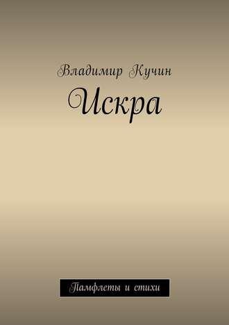 Владимир Кучин, Искра. Памфлеты и стихи
