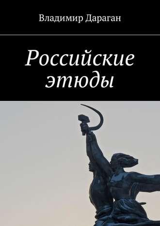 Владимир Дараган, Российские этюды