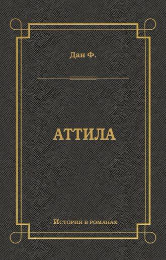 Феликс Дан, Аттила
