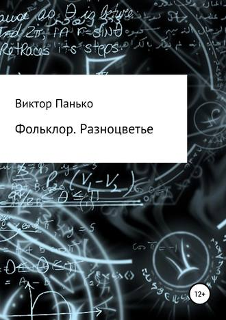 Виктор Панько, Фольклор. Разноцветье
