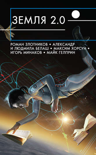 Роман Злотников, Виктор Точинов, Земля 2.0 (сборник)