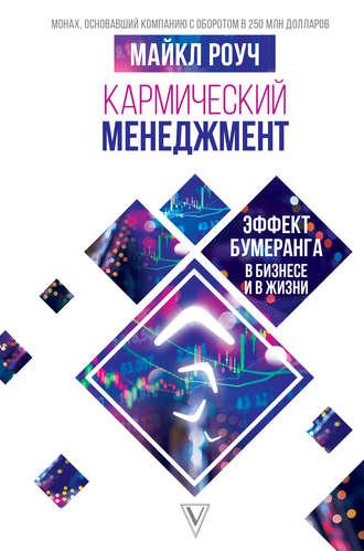 Майкл Роуч, Кармический менеджмент: эффект бумеранга в бизнесе и в жизни