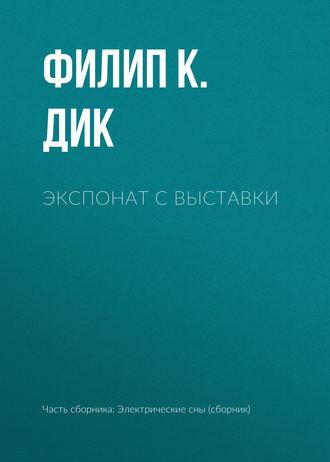 Филип Дик, Экспонат свыставки