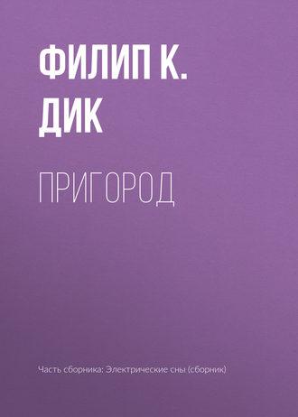 Филип Дик, Пригород
