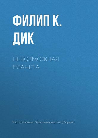 Филип Дик, Невозможная планета