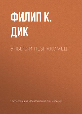 Филип Дик, Унылый незнакомец