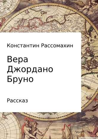 Константин Рассомахин, Вера Джордано Бруно