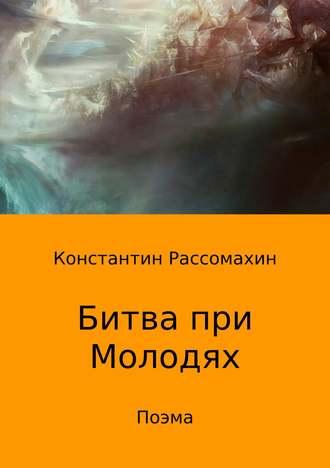 Константин Рассомахин, Битва при Молодях. Поэма