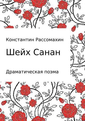 Константин Рассомахин, Шейх Санан
