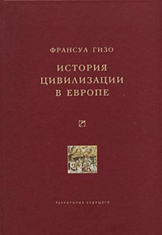 Франсуа Гизо, История цивилизации в Европе