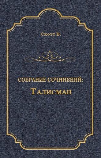 Вальтер Скотт, Талисман (сборник)