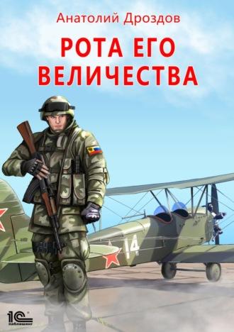 Анатолий Дроздов, Рота Его Величества