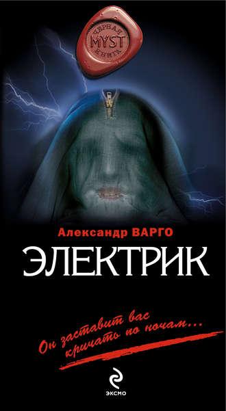 Александр Варго, Электрик