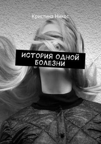 Кристина Никос, История одной болезни