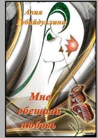 Алия Губайдуллина, Мне обещали любовь…