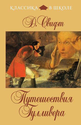 Джонатан Свифт, Путешествия Гулливера (в пересказе для детей)
