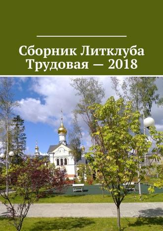 Владимир Броудо, Сборник Литклуба Трудовая – 2018